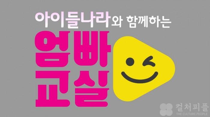 0715 LG유플러스 x SBS, '아이들나라와 함께하는 엄빠(엄마아빠) 교실' 운영.jpg
