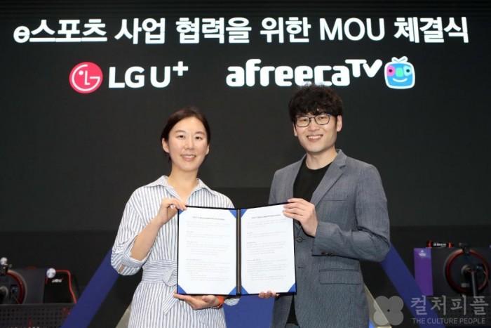 0804 LG U+, 게임방송 활성화 위해 아프리카TV와 '맞손'(가로).jpg