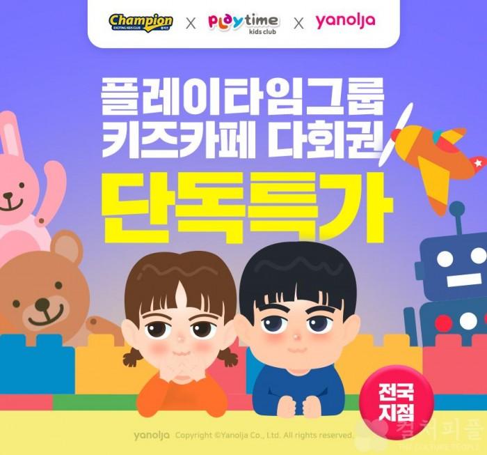 [첨부] 야놀자 '플레이타임그룹 키즈카페 다회권' 온라인 최초 단독 판매.jpg