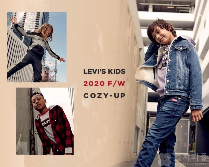 [이미지] 리바이스키즈 2020 FW 시즌 'COZY UP' 콘셉트.jpg