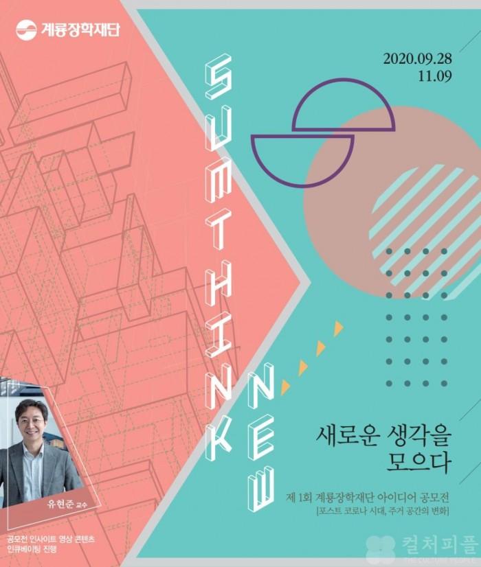 계룡장학재단 공모전 포스터_Final.jpg
