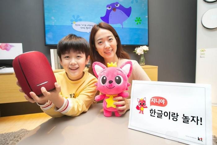 [KT사진2] 핑크퐁 한글이랑1.jpg