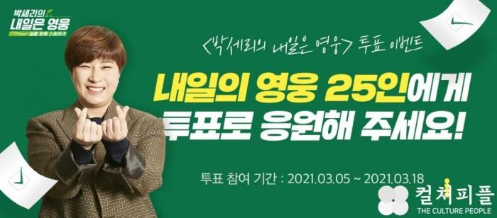 0306_'내일은 영웅' 박세리 키즈, U+골프에서 응원하세요(배너이미지).jpg