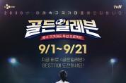 이노션, CJ ENM과 공동으로 축구 유망주 발굴한다