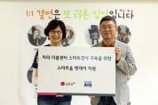 "LG유플러스, 카라와 유기동물 입양 활성화 지원...""스마트견사·묘사 구축 지원"""