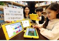 초등 원격교육 이렇게! 아이들나라 초등버전 'U+초등나라' 출시
