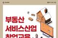 한국감정원, 부동산 서비스산업 무료 인강으로 청년 지원 '앞장'...