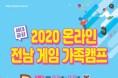 전남글로벌게임센터, '2020 온라인 전남 게임 가족캠프' 개최