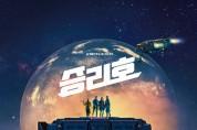 [방구석1열] 넷플릭스, 한국 최초 우주 SF 블록버스터 <승리호> 공개
