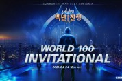 CJ ENM×컴투스 서머너즈워:백년전쟁 'World 100 Invitational' 개최