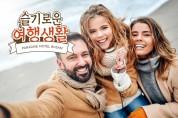 [핫캉스] '개인 취향 저격' 신년 호캉스! '슬기로운 여행생활' 패키지 3종 출시