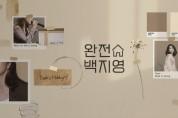 CJ ENM 다이아 티비, '최백호∙백지영∙문숙∙츄' 등 2021년 막강 셀럽 파트너 라인업으로 출발
