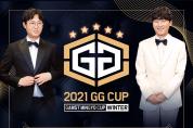 CJ ENM 다이아 티비 후원 게임 대회 '2021 GG CUP WINTER' 8일 결승전 개최