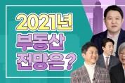 자이 TV, 2021년 부동산 시장 심층진단 선보여