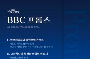 CGV 월간 클래식, 국내 최초 세계적 음악 축제 <BBC 프롬스> 상영