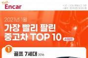 새해 첫 달 가장 빨리 팔린 중고차 TOP10은?