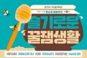 미추홀문화회관, 코로나19 극복 위한 무료 단기강좌 '맛나게 예술먹기 제1탄! 슬기로운 꿀잼생활' 선보여