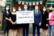 장근석 팬클럽 '크리제이', 청각장애 아동 위해 5000만원 기부