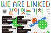 서울문화재단, 장애와 비장애의 경계 허무는 문화예술 프로젝트 '같이 잇는 가치' 개최