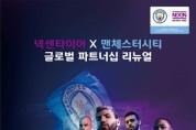 넥센타이어, 영국 프리미어리그 맨체스터 시티와 후원 재계약 체결