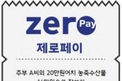 """추석에도 '슬기로운 제로페이 생활'… """"20만원어치 제수용품 16만원으로 사볼까?"""""""
