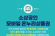 제로페이 소상공인, 모바일 온누리상품권으로 월 20만원까지 혜택
