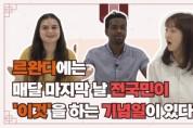 서울청소년문화교류센터, 7개국 청소년이 참여한 '미지, 판을 잇다' 실시