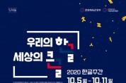문화체육관광부, 574돌 한글날 기념 '2020 한글주간' 문화행사 개최