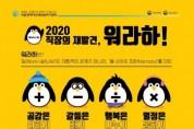 서울광역여성새로일하기센터, 가족친화인증 컨설팅 실시