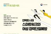 서울광역여성새로일하기센터, 경력단절예방의날 기념 토크콘서트 유튜브 공개